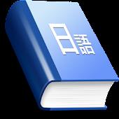 굿모닝 일본어 사전