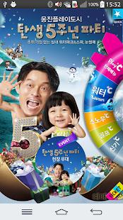 웅진플레이도시 - screenshot thumbnail