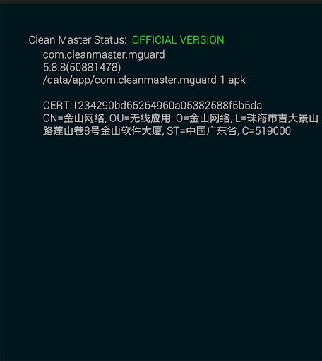 Clean Master Verifier