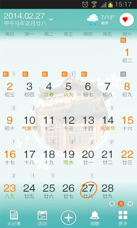 Calendar+ free&no ad - screenshot