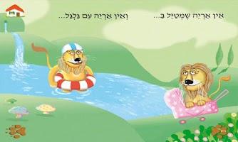 Screenshot of אין אריות כאלה - עברית לילדים