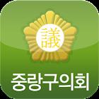 중랑구의회 icon