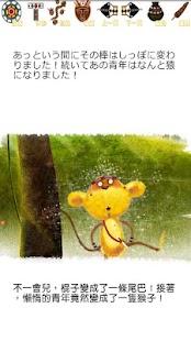 變猴子的懶人(多語言版)- screenshot thumbnail