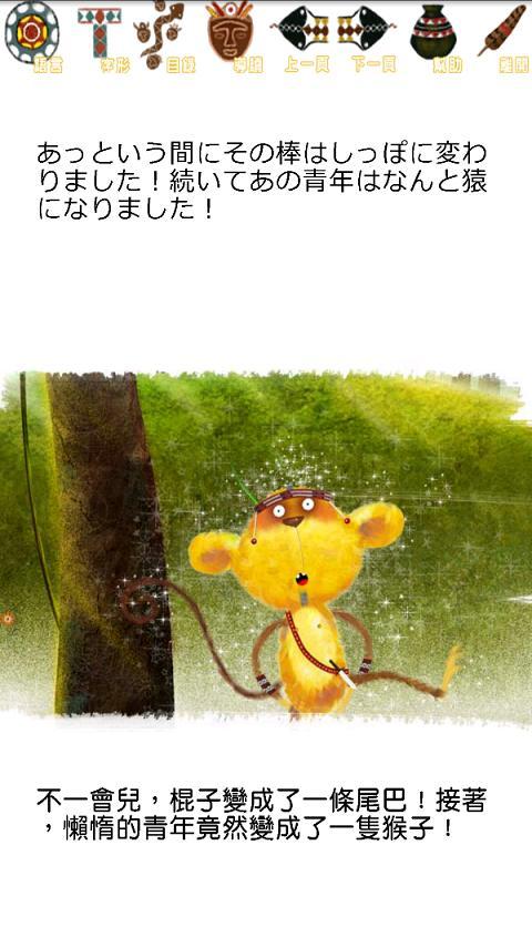 變猴子的懶人(多語言版)- screenshot