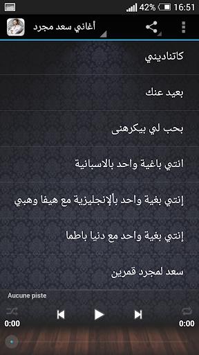 اغاني سعد لمجرد
