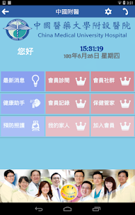 玩醫療App|中國醫點通免費|APP試玩