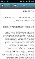 Screenshot of Jewish Books - Sefer HaHinuch