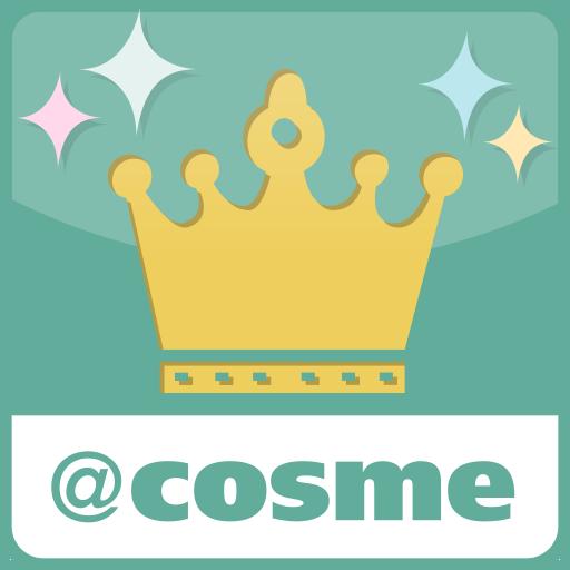 健康の@cosmeランキング ランキング&口コミからコスメを探せる LOGO-記事Game