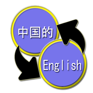 Text Translation 工具 App LOGO-硬是要APP