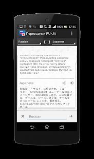Free Download Русско-Японский переводчик APK for Android