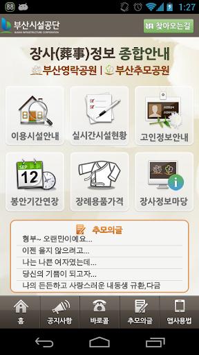 장사정보 종합안내 부산영락공원 부산추모공원