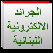 الجرائد الالكترونية اللبنانية