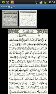 Quran Kareem No Border Pages- screenshot thumbnail