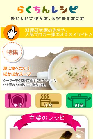 玩生活App|無料かんたんレシピ免費|APP試玩