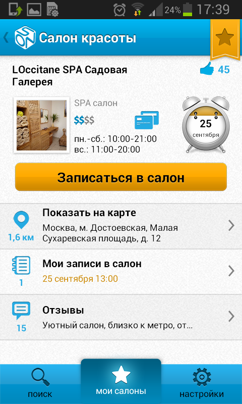 SON: Salons online- screenshot