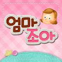 엄마조아 icon