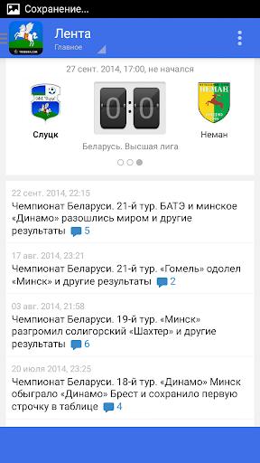 Слуцк+ Tribuna.com