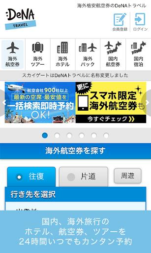 海外 国内旅行のホテル 航空券 ツアー予約_DeNAトラベル