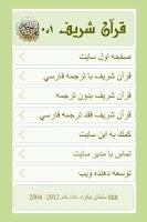 Screenshot of Quran Farsi Translate