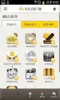 Screenshot of KB금융그룹