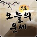 오늘의 운세 - 2015 무료 알짜운세 icon
