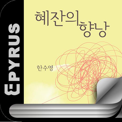 [로맨스]혜잔의 향낭(전2권,완)-에피루스 베스트소설 書籍 LOGO-阿達玩APP