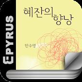 [로맨스]혜잔의 향낭(전2권,완)-에피루스 베스트소설