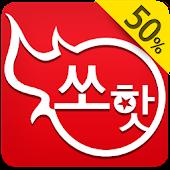 쏘핫 - 핫딜검색포털 (티몬,위메프,쿠팡,오클락)