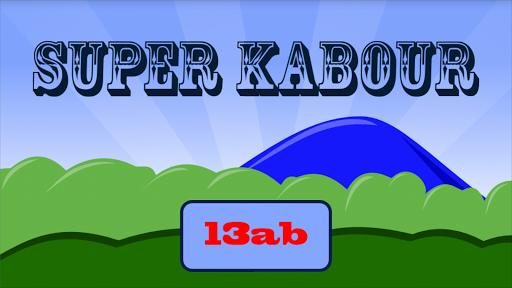 super kabour - مغامرات كبور