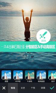 POCO相机 -极致光效和文艺 -最多摄影人推荐的美图神器 - screenshot thumbnail
