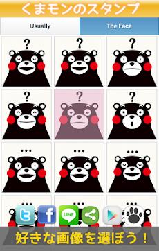 くまモンのスタンプ ~絵文字スタンプ ~のおすすめ画像5