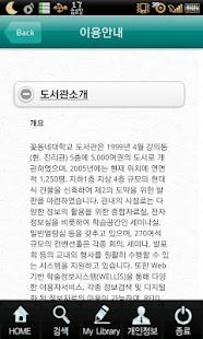 꽃동네대학교 도서관 - náhled