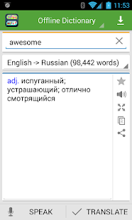 Translator Voice Translate - screenshot thumbnail