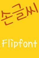 Screenshot of YDSonGeulSsi Korean FlipFont