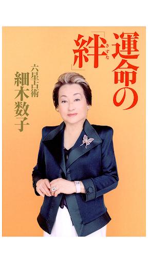 【運命の「絆」】電子書籍・本・小説・ベストセラー・売れ筋