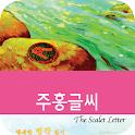 영어 명작 동화 - 주홍글씨 icon