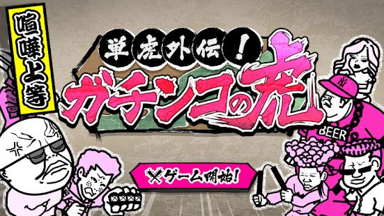 単虎外伝ガチンコの虎 ヤンキー系ラインディフェンスゲーム- screenshot thumbnail