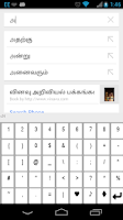 Screenshot of Tamil Keyboard