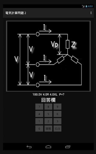 電気計算問題2