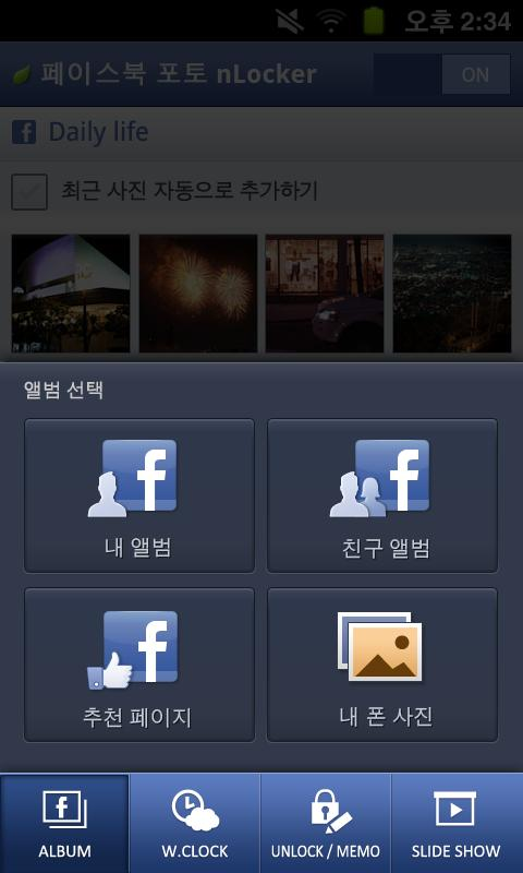 [HG] Facebook Photo nLocker - screenshot
