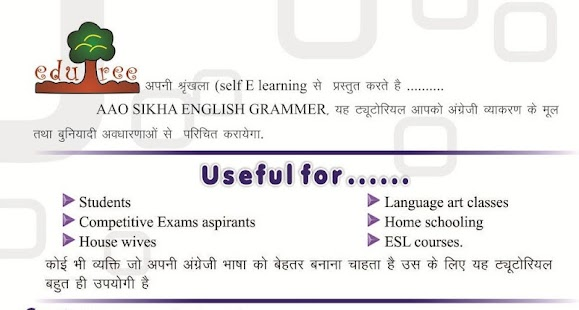 Free English Grammar in Hindi - Android Apps on Google Play