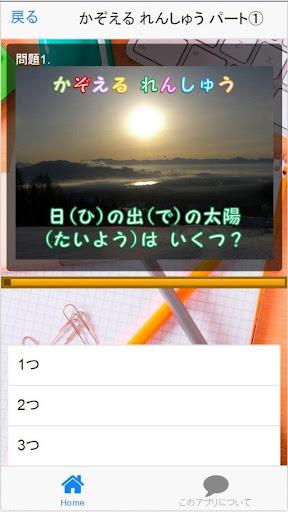 妖怪チェック算数【小学校入学前】for 妖怪ウォッチ子供教育