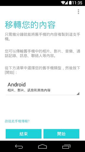 Motorola 移轉