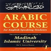 Арабский язык, 2-й курс
