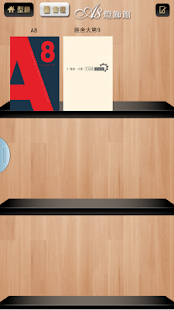 玩商業App|A8燈飾館免費|APP試玩