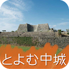 Toyomu 中城(簡体字) icon