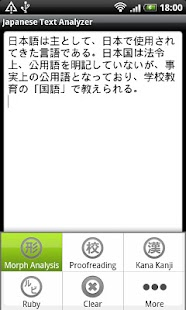 Japanese Text Analyzer - screenshot thumbnail