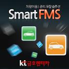 SmartFMS 관리자 icon