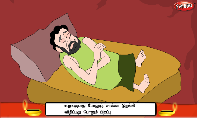 thirukkural vol 3   android apps on google play