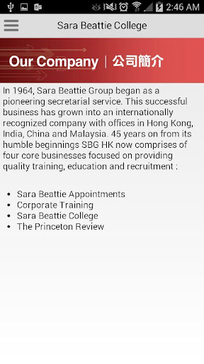 免費下載教育APP|Sara Beattie College app開箱文|APP開箱王